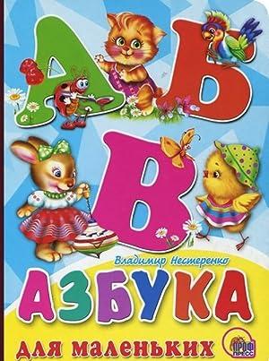 Azbuka dlja malenkikh: Nesterenko V.