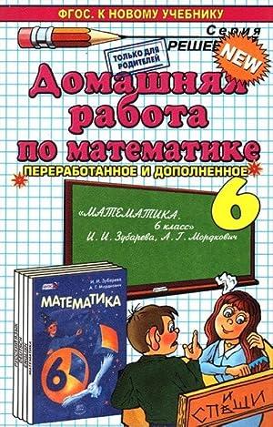 Matematika. 6 klass. Domashnjaja rabota. K uchebniku: Smirnov S.