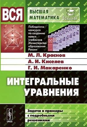 Integralnye uravnenija. Zadachi i primery s podrobnymi: Krasnov M., Kiselev