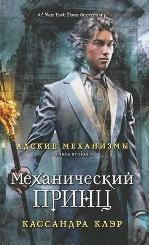 Adskie mekhanizmy. Kniga 2. Mekhanicheskij prints: Kler Kassandra