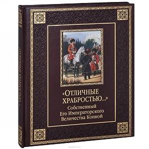 """Otlichnye khrabrostju."""". Sobstvennyj Ego Imperatorskogo Velichestva konvoj: Klochkov Dmitrij"""
