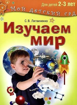 Izuchaem mir. Dlja detej 2-3 let: Litvinenko S. V.