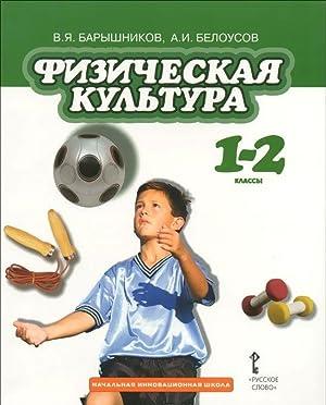 Fizicheskaja kultura. 1-2 klassy. Uchebnik: Baryshnikov V. (Ed.