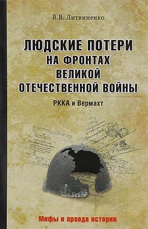 Ljudskie poteri na frontakh Velikoj Otechestvennoj. RKKA: Litvinenko V.