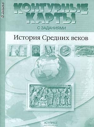 Istorija Srednikh vekov. 6 klass. Konturnye karty: Kolpakov S., Ponomarev