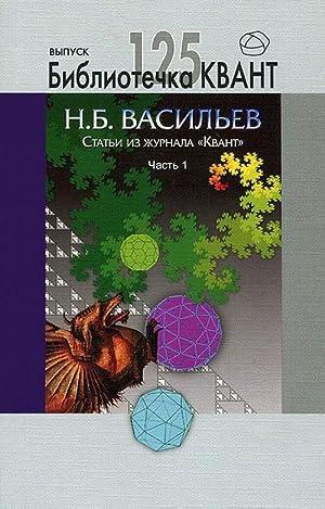 """Stati iz zhurnala """"Kvant"""". Chast 1: Vasilev N."""