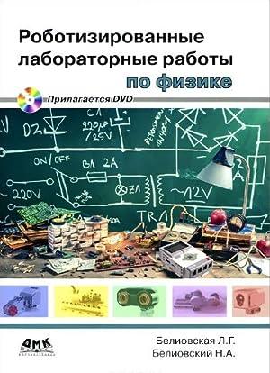 Robotizirovannye laboratornye raboty po fizike. Propedevticheskij kurs: Beliovskaja L. G.,