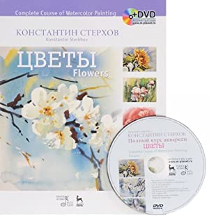 Complete Course of Watercolor Painting: Flowers (incl. DVD-ROM)
