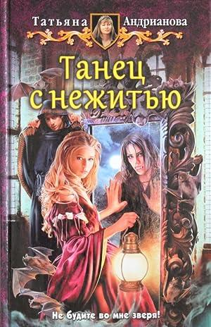 Tanets s nezhitju: Andrianova T.