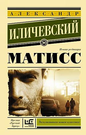 Matiss: Ilichevskij Aleksandr