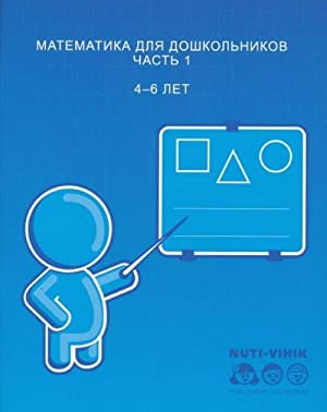 Matematika dlja doshkol'nikov. chast' 1