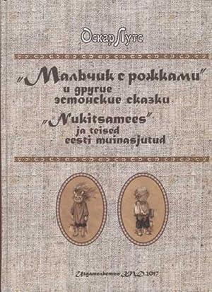 """mal'chik s rozhkami"""" i drugie -estonskie skazki.: Luts Oskar"""