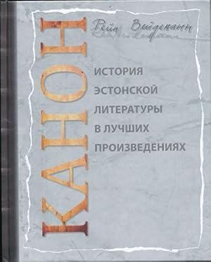 Kanon. istorija -estonskoj literatury v luchshih proizvedenijah: Vejdemann Rejn