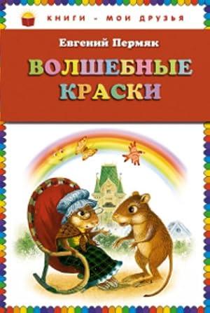 Volshebnye kraski.: Permjak Evgenij