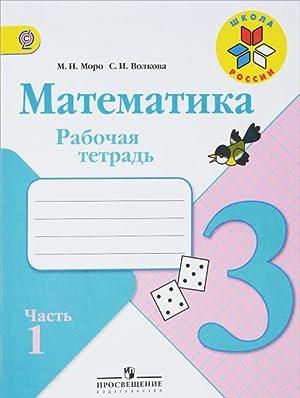 Matematika. 3 klass. Rabochaja tetrad. V 2: M. I. Moro,