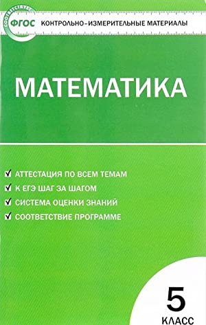 Matematika. 5 klass. Kontrolno-izmeritelnye materialy