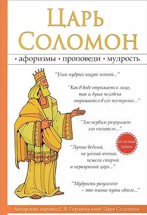 Tsar Solomon: Sergej Gordeev