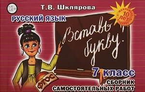 Russkij jazyk. 7 klass. Sbornik samostojatelnykh rabot: Shkljarova T. V.