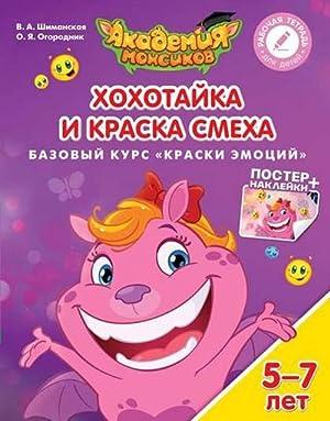 "Khokhotajka i Kraska Smekha. Bazovyj kurs ""Kraski: Viktorija Shimanskaja, Oleg"