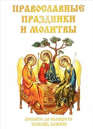 Pravoslavnye prazdniki i molitvy: Natalja Tsvetkova