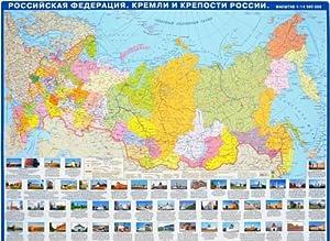 Rossijskaja Federatsija. Kremli i kreposti Rossii