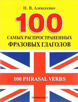 100 samykh rasprostranennykh frazovykh glagolov: N. V. Alekseenko
