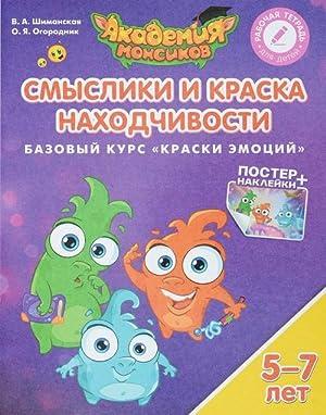 "Smysliki i Kraska Nakhodchivosti. Bazovyj kurs ""Kraski: Viktorija Shimanskaja, Oleg"
