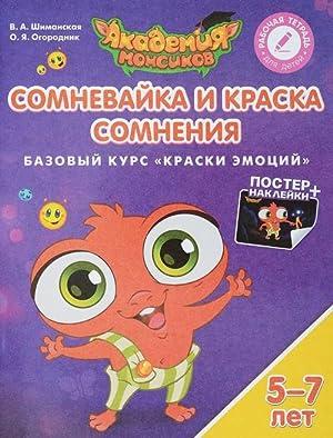 "Somnevajka i Kraska Somnenija. Bazovyj kurs ""Kraski: Viktorija Shimanskaja, Oleg"
