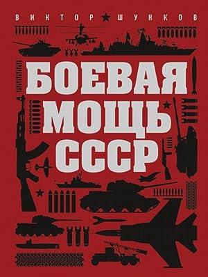 Boevaja mosch SSSR: Shunkov V.