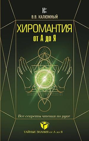 Khiromantija ot A do Ja. Vse sekrety: Kaljuzhnyj V.V.