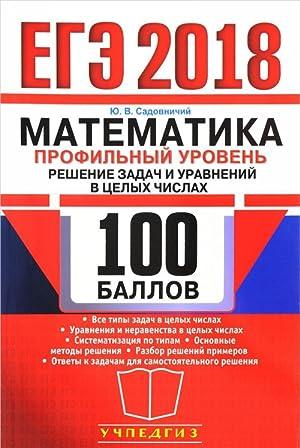 EGE 2018. Matematika. 100 ballov. Profilnyj uroven.: Jurij Sadovnichij