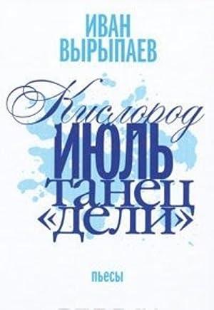 Kislorod. Ijul. Tanets Deli (+ DVD-ROM): Vyrypaev Ivan