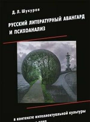 Russkij Literaturnyj Avangard I Psikhoanaliz V Kontekste: Shukurov Dmitrij