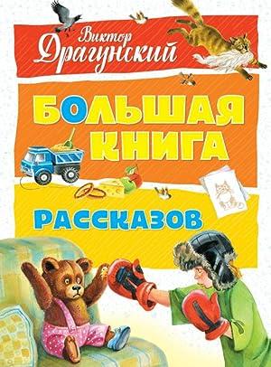 Bolshaja kniga rasskazov: Dragunsky V.