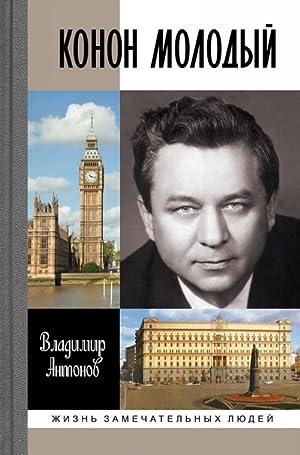 Konon Molodyj: Vladimir Antonov