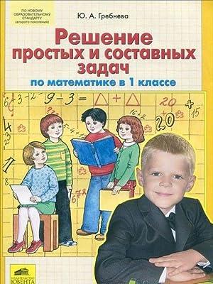 Reshenie prostykh i sostavnykh zadach po matematike