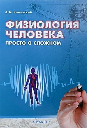 Fiziologija cheloveka. prosto o slozhnom: Andrej Kamenskij