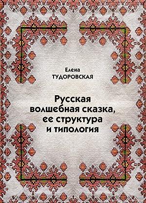 Russkaja volshebnaja skazka, ee struktura i tipologija: Elena Tudorovskaja