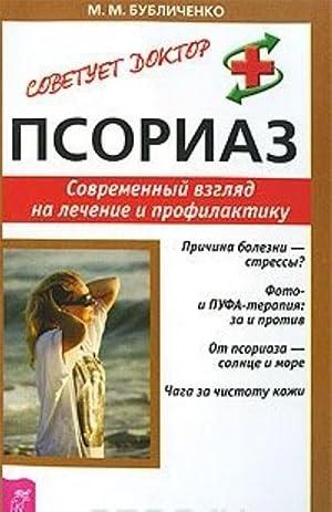 Psoriaz. Sovremennyj vzgljad na lechenie i profilaktiku: Bublichenko M.