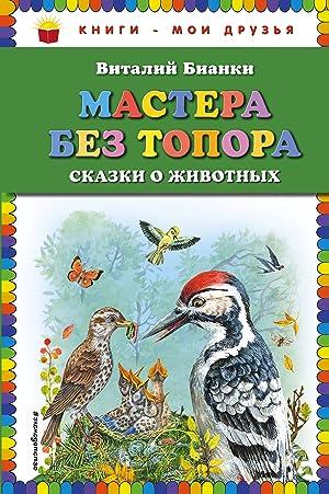 Mastera bez topora: skazki o zhivotnykh (il.: Bianki V.
