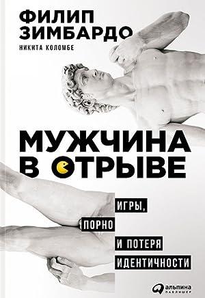 Muzhchina v otryve. Igry, porno i poterja: Zimbardo Philip