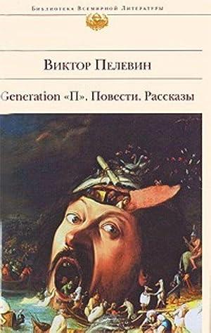 """Generation """"P"""". Povesti. Rasskazy: Pelevin Viktor Olegovich"""