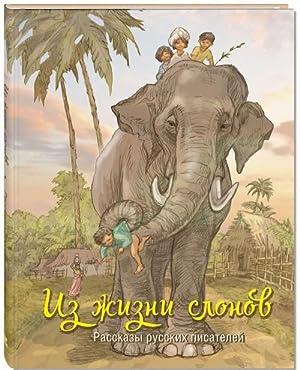 Iz zhizni slonov. Rasskazy russkikh pisatelej: Dragunsky V., Boris