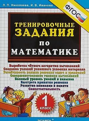 Matematika. 1 klass. Trenirovochnye zadanija: Ljudmila Nikolaeva, Irina