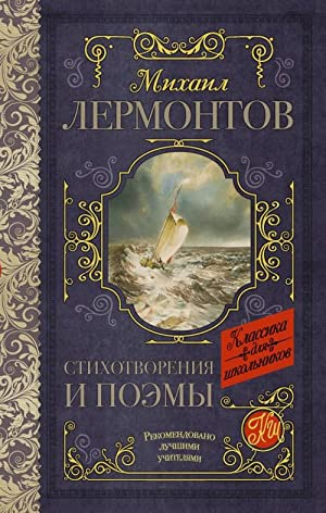 Stikhotvorenija i poemy: Lermontov M.Ju.