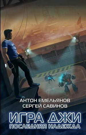Igra Dzhi. Poslednjaja nadezhda: Emeljanov A.D., Savinov