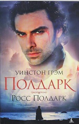 Ross Poldark. Saga o Poldarkakh. Kn.1: Grem U.
