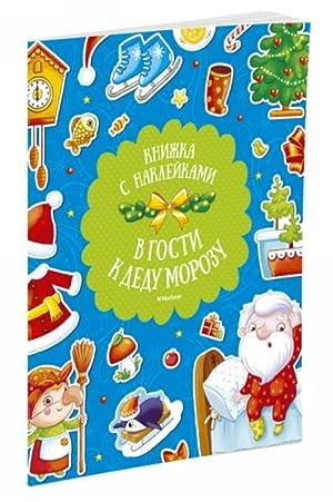 V gosti k Dedu Morozu (s naklejkami): Plaksunova D.