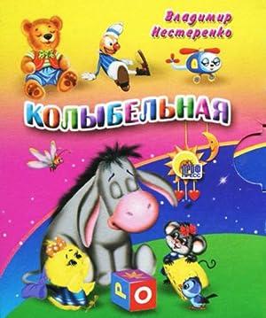 Kolybelnaja (miniatjurnoe izdanie): Nesterenko V.