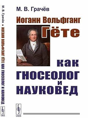 Iogann Volfgang Gjote kak gnoseolog i naukoved: M. Grachev